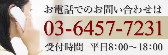 お電話でのお問い合わせはこちら03-6457-7231